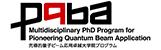 先導的量子ビーム応用卓越大学院プログラム