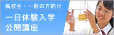 アウトリーチ活動