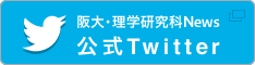阪大理学部公式Twitter