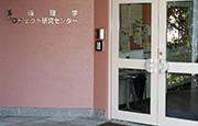 photo02-基礎理学プロジェクト研究センターの玄関