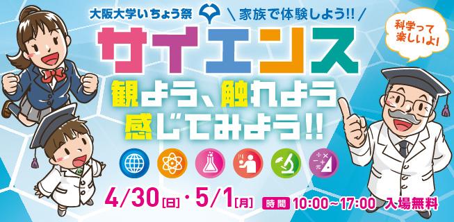ichosai2017