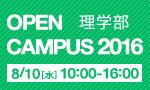 opencampus2016