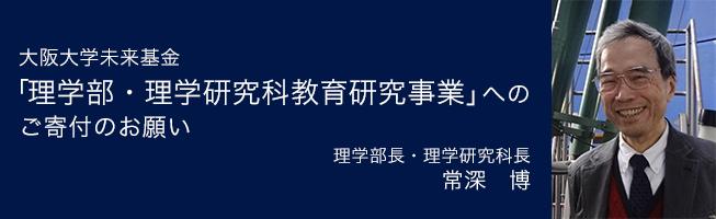 大阪大学未来基金「理学部・理学研究科教育研究事業」へのご寄付のお願い