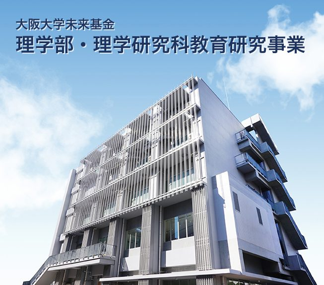 大阪大学未来基金「理学部・理学研究科教育研究事業」