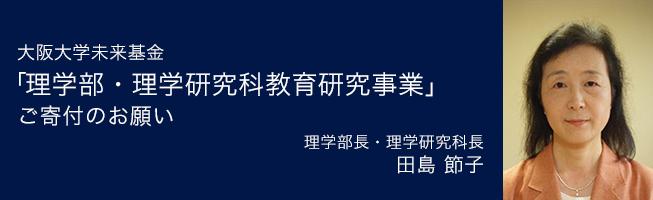 大阪大学未来基金「理学部・理学研究科教育研究事業」ご寄付のお願い
