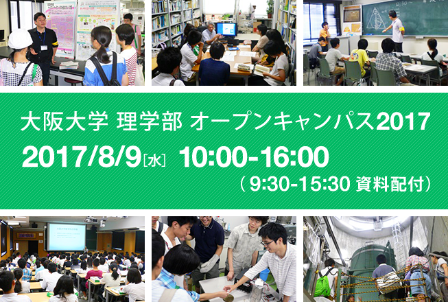 大阪大学理学部オープンキパス2017 2017/8/9 10:00~16:00 (9:30~15:30資料配布)