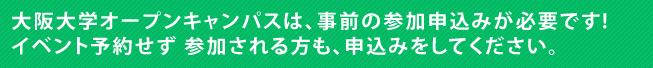 大阪大学オープンキャンパスは、事前の参加申込みが必要です!イベント予約せず参加される方も、申込みをしてください。